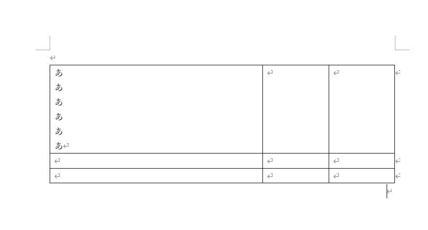 【Word】表内に文字を入れると縦書き設定をしていないのに文字が縦に並ぶ?